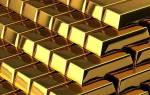Зачем и как пополняется золотой запас российской федерации?
