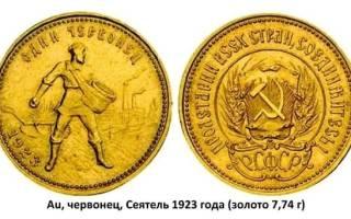 Виды и характеристики золотых монет ссср