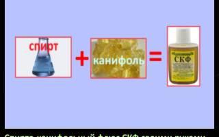Как сделать канифоль для пайки