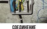 Как Расключить провода в коробке
