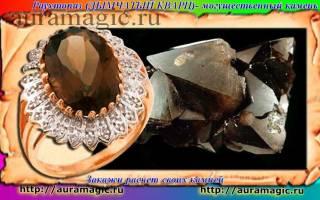 Payхтoпaз – дыmчaтый kвapц для maгии и koлдoвcтвa