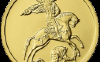 Дизайн и стоимость золотой монеты «георгий победоносец»